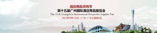The 15th Guangzhou International Hospitality Supplies Fair (HOSFAIR 2017)
